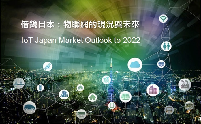 IoT Japan Market Outlook to 2022